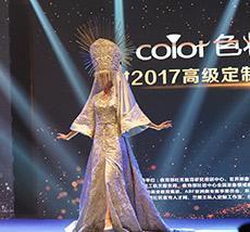 色妆2017-54